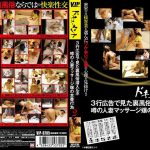 ドキュメント 3行広告で見た裏風俗潜入ルポ 噂の人妻マッサージ嬢の本番行為2 VIP GODR-681