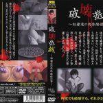破壊遊戯 ~奴隷達の肉体酷使の宴~ KMC NKG-059
