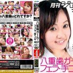 月刊ジャネス 八重歯ガールのフェラ・手コキBEST JNS GWAZ-020