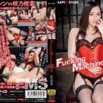 Fucking Machine SEX 咲乃柑菜 マキシング MXGS-870 咲乃柑菜
