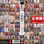 全裸観賞 アーカイブ 1113工房 KOBI-052