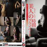 美人のプライベート時間 TYING ART TAP-027 ヒヨリ