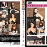 黄金人間便器スペシャル5・6 Mistress Land MLDO-095