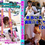 病院のえっちな体験100連発 パラダイステレビ