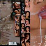 精子ごっくん2 イエローダック EMOB-02