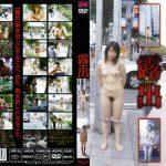 露出 at nagoya  ゆり 古賀さち 未来(フューチャー) DROT-04 ゆり 古賀さち