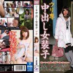 ウリ専中出し女装子 アキ23歳 RADIX STD-233 アキ