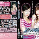 レッスルビューティースターズ1 Pink Cafe Au Lait PWBS-01 古条彩華 森崎愛