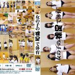 女の子の裸足で体育 ボレロ&マーラー AVF-01