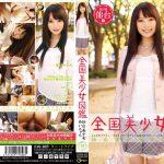 全国美少女図鑑9 仙台美少女 あいちゃん K-Tribe KTDS-252 のぞみあいり