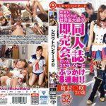 シロウトハンター2 32 PRESTIGE SRS-047 美咲
