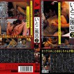 いとこ風呂2 Jump-av.com JUMP-2010