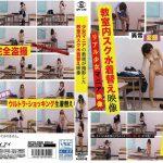 少女マニアの教師が撮影した教室内スク水着替え映像 SPYEYE SPYE-068