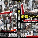 盗撮セクハラ診療 女子校生は痙攣マ●コで医師の勃起チ●ポを離さない VIP GODR-589