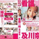 看護娼婦 及川奈央 DREAM TICKET EXD-001 及川奈央