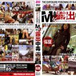 M女露出中毒 PART14 未来(フューチャー) DFTC-14