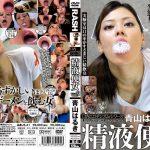 精液便女 Vol.9 青山はるき ラッシュ JS-41 青山はるき