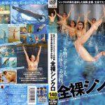 全裸シンクロ ソフト・オン・デマンド SDDM-929