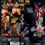 女体地獄 刺2 KMC NKG-063