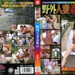 野外人妻羞恥13 水野アコ 映天 YAG-045 水野アコ