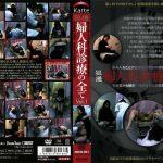 婦人科診療の全て Vol.1 ブレーントラストカンパニー DDNS-001