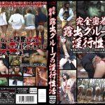完全密着!露出グループの淫行性活 ARENA ENTERTAINMENT AXDVD0054R
