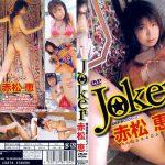 Joker 赤松恵 日本メディアサプライ MYS51-84 赤松恵