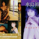 Legend Gold サムシング・ラブ 水島裕子 ASJ GILR-014