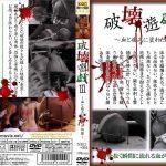 破壊遊戯3 ~血と痛みに塗れた奴隷~ KMC NKG-064