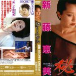 Legend Gold 秘夢(SECRET DREAM) 新藤恵美 ASJ GILR-015 新藤恵美