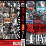 極選!盗撮王 4時間 未来(フューチャー) DGRA-001