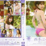 西本はるか in 忘れられない、あの夏 日本メディアサプライ ALJM-002 西本はるか