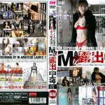 M女露出中毒 PART01 未来(フューチャー) DFTC-01