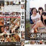 卒業旅行 VOL.2 光夜蝶 SRD-02