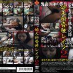 鬼畜医師の強姦記録 婦人科昏睡レイプ2 ラハイナ東海 BKLD-66