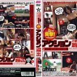 突撃!アクション露出 FILE.1 未来(フューチャー) DFTA-06