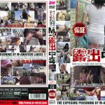 M女露出中毒 PART04 未来(フューチャー) DFTC-04