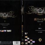 BROAD 露出の元祖 Part.1 バンプエンターテイメント ORAL-001