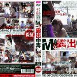 M女露出中毒 PART08 未来(フューチャー) DFTC-08