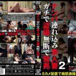ナンパ連れ込み素人妻 ガチで盗撮無断で発売2 BIGMORKAL ITSR-007 アズサ ミユキ