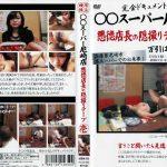 ○○スーパー尼崎店 悪徳店長の隠撮りテープ (壱) オンエアー MBK-01 美樹