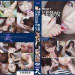 激臭!足指舐め女 第6集 映天 GA-035