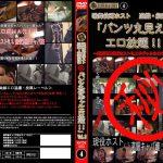 「パンツ丸見えギャル エロ放題!!」 Vol.3 アクトネット KHTDV-003