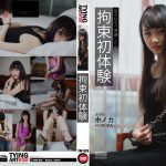 拘束初体験 TYING ART TAP-029 Honoka