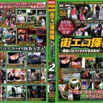 街エロ探検隊 Vol.2 V&R PRODUCE VSPDS-123