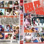 限界露出 Vol.2 ワールド・エキスプレス OUT-002 相沢夢 橋本由美