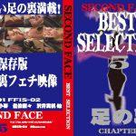 SECOND FACE BEST SELECTION5 セカンドフェイス SECB-05 春名えみ 小春 佐伯奈々 沢井真帆