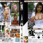 変態DATE12 さや 20歳 エーブイエス DSV-04 氷咲沙弥