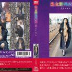 熟女野外露出4 美人モデル ブレーントラストカンパニー BZDX-006