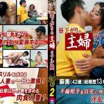 昼下がりの主婦リアル盗●24時(2)~麻美(42歳)結婚歴13年 パラダイステレビ  麻美